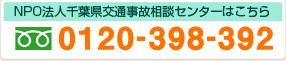 NPO法人千葉県交通事故相談センター電話番号