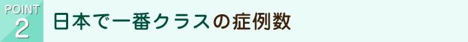 日本で一番クラスの症例数