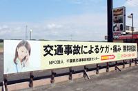 NPO法人千葉県交通事故相談センター付属の整骨院