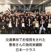 交通事故でお怪我をされた患者さんの治療実績数日本一クラス