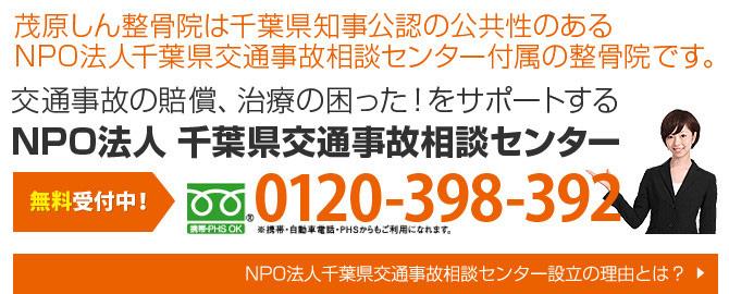NPO法人 千葉県交通事故相談センター