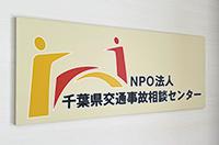 NPO法人 千葉県交通事故相談センター付属