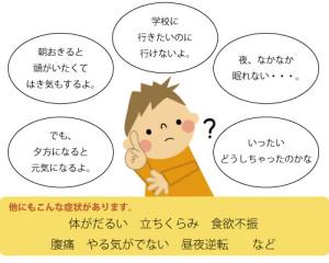 起立性調節障害の子供の症状